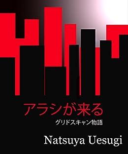 Arashi ga Kuru: grydscaen Monogatari guridosukyan (Japanese Edition) by [Uesugi Natsuya]