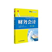 Financial Accounting (2nd Edition) Vocational accounting class textbook series(Chinese Edition)