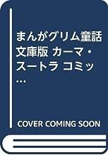 まんがグリム童話 文庫版 カーマ・スートラ コミック 1-3巻セット (まんがグリム童話)