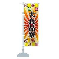 大食品祭 のぼり旗 サイズ選べます(スリム45x180cm 左チチ)