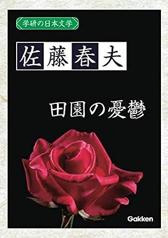 学研の日本文学 佐藤春夫: 田園の憂鬱