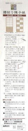 大直 腰貼り障子紙 楮皮クリーム 美濃判 KS-3 1セット
