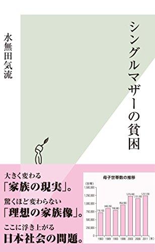 シングルマザーの貧困 (光文社新書)