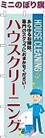 卓上ミニのぼり旗 「ハウスクリーニング2」 短納期 既製品 13cm×39cm ミニのぼり