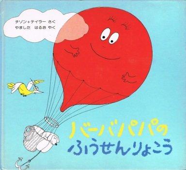 バーバパパのふうせんりょこう (1977年) (バーバパパ・ミニえほん〈7〉)の詳細を見る