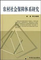 农村社会保障体系研究