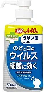 サラヤ スマートハイジーン うがい薬 コロロ 500mL 約440回分 マイルドミント味 [指定医薬部外品]