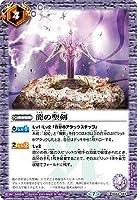 バトルスピリッツ 【ウエハース版】BS53-065 龍の聖剣