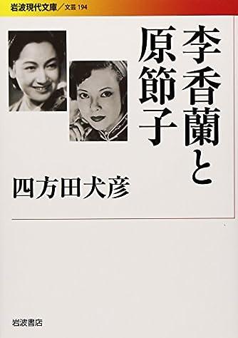 李香蘭と原節子 (岩波現代文庫)