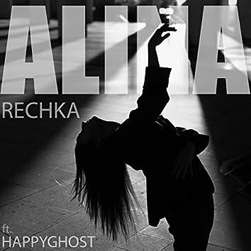Rechka (feat. Happyghost)