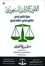 القانون الاداري السعودي ماهية القانون الاداري - التنظيم الاداري - النشاط الاداري للمؤلف هاني بن علي الطهراوي 1319131