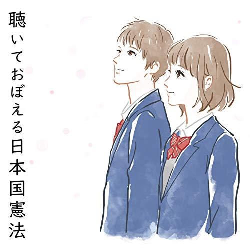 『聴いておぼえる日本国憲法』のカバーアート
