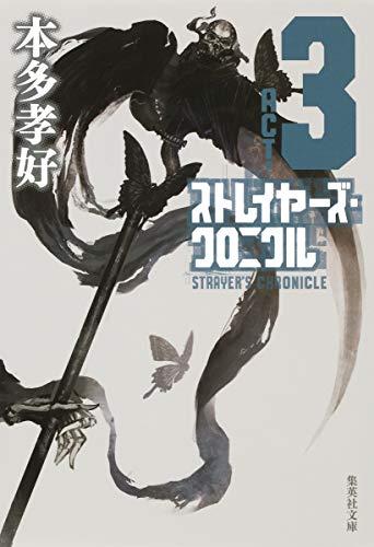 ストレイヤーズ・クロニクル ACT-3 (集英社文庫)