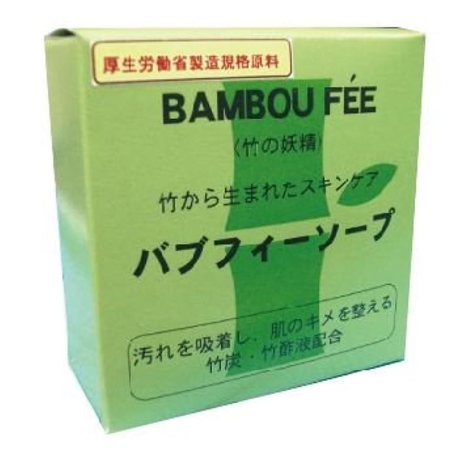 殺す中性ひばり竹炭石鹸 バブフィーソープ