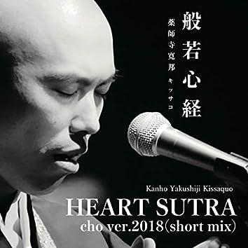 Heart Sutra (cho ver. 2018) [short mix]