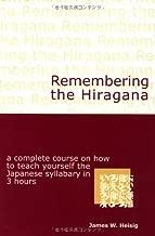 Remembering the Kana: The Hiragana / The Katakana