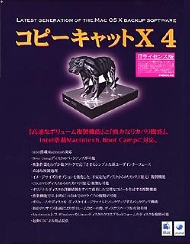 慢アラート流星コピーキャットX 4 ITライセンス版