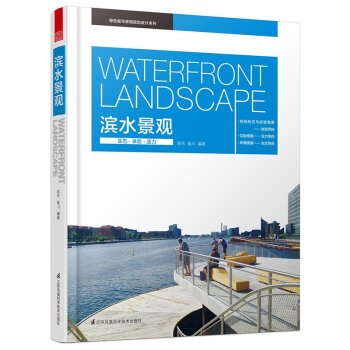 Green Landscape Planning Design Urban Waterfront Landscape Series(Chinese Edition)