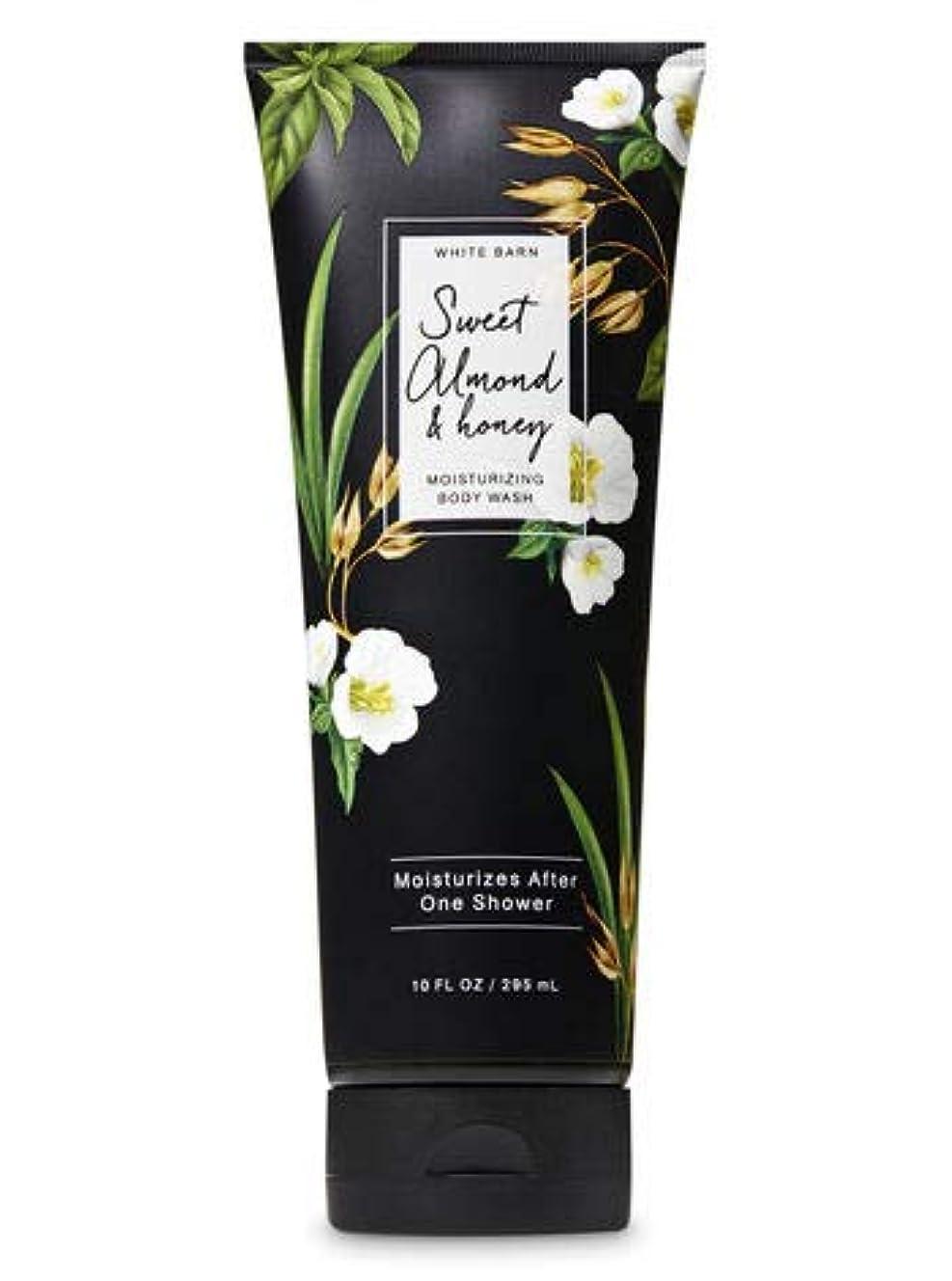 半ば値ボール【Bath&Body Works/バス&ボディワークス】 モイスチャライジングボディウォッシュ スイートアーモンド&ハニー Moisturizing Body Wash Sweet Almond & Honey 10 fl oz / 295 mL [並行輸入品]
