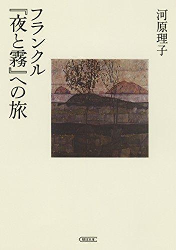 フランクル『夜と霧』への旅 (朝日文庫)