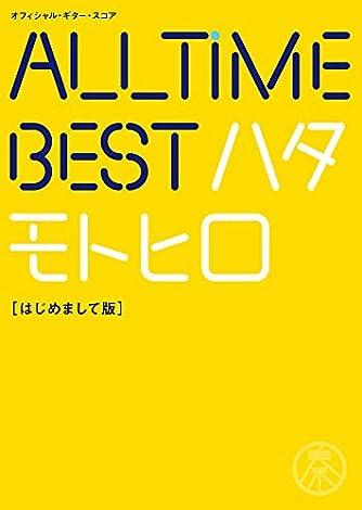 オフィシャル・ギター・スコア 秦 基博/All Time Best ハタモトヒロ〈はじめまして版〉