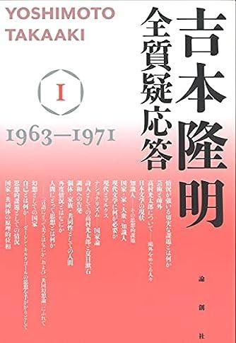 吉本隆明 全質疑応答I 1963~1971