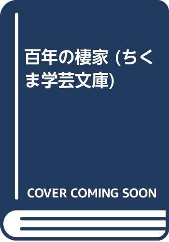 百年の棲家 (ちくま学芸文庫)の詳細を見る