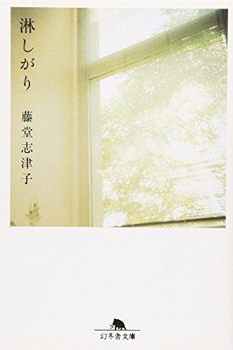 淋しがり (幻冬舎文庫)