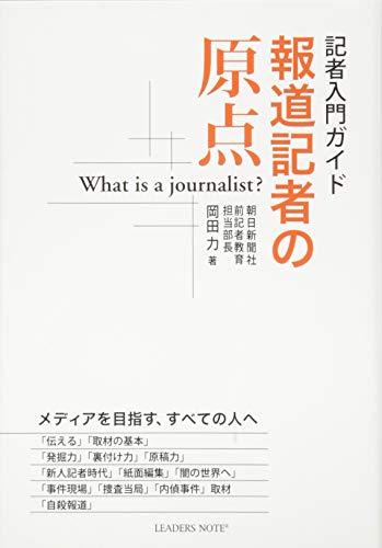 報道記者の原点 (メディアを目指す。すべての人へ)
