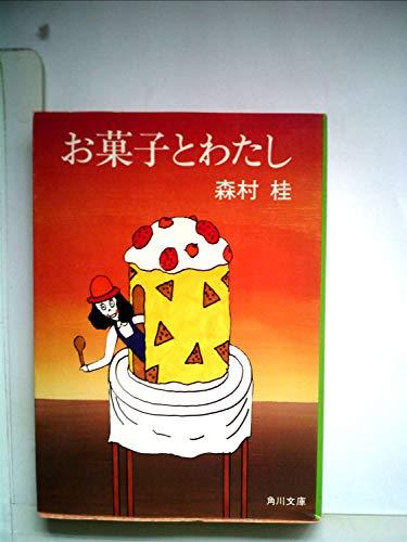 お菓子とわたし (1980年) (角川文庫)の詳細を見る