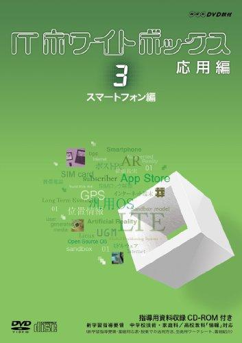 ITホワイトボックス 応用編3 スマートフォン編 [DVD]