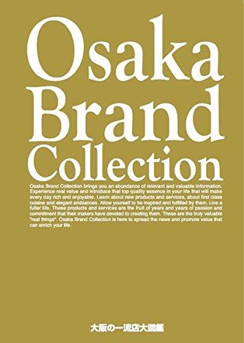 Osaka Brand Collection2018 大阪の一流店大図鑑