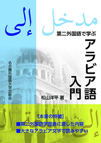 第2外国語で学ぶアラビア語入門