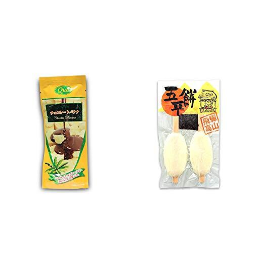 [2点セット] フリーズドライ チョコレートバナナ(50g) ・飛騨高山 木や 五平餅(2本入)