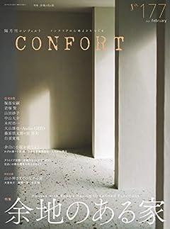 CONFORT No.177(2021年02月号) [雑誌] 余地のある家
