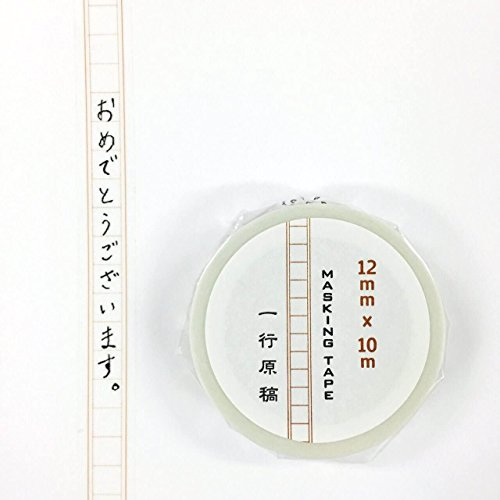 一行原稿マスキングテープ 1個パック IG-01