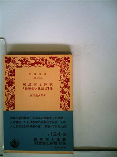 続思索と体験・『続思索と体験』以後 (1980年) (岩波文庫)