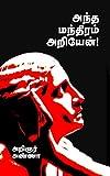 அந்த மந்திரம் அறியேன்!: பேரறிஞர் அண்ணாவின் கட்டுரைகள் - தொகுதி பன்னிரெண்டு (Tamil Edition)
