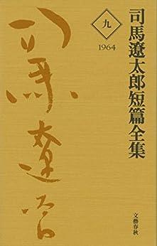 [司馬遼太郎]の司馬遼太郎短篇全集 第九巻 (文春e-book)
