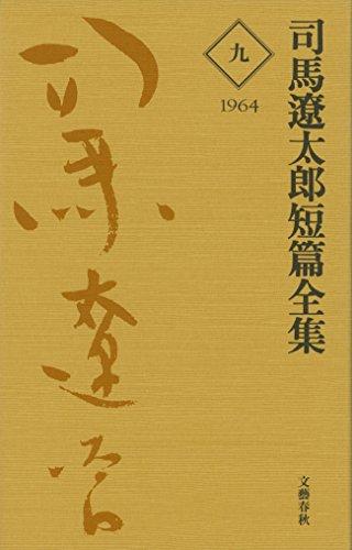 司馬遼太郎短篇全集 第九巻 (文春e-book)