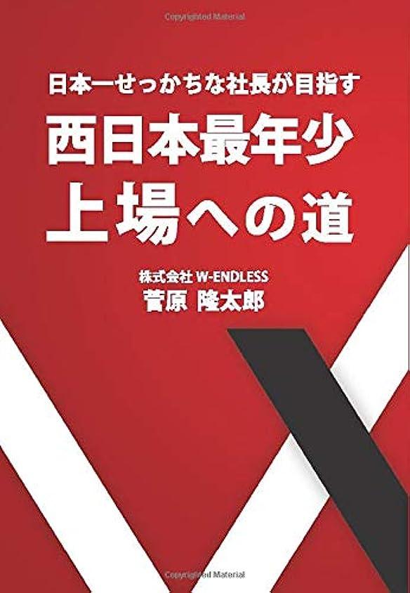 送料恐れるサーマル日本一せっかちな社長が目指す西日本最年少上場への道