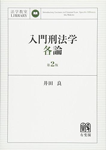 入門刑法学・各論 第2版 (法学教室ライブラリィ)