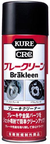 KURE(呉工業) ブレークリーン (380ml) ブレーキクリーナー [ 品番 ] 2010 [HTRC2.1]