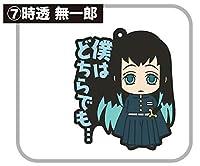 【時透無一郎】 鬼滅の刃 セリフラバーマスコット2