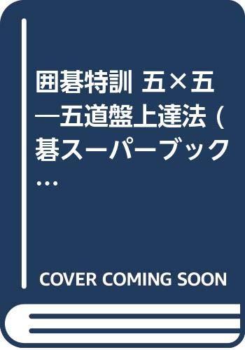 囲碁特訓 五×五―五道盤上達法 (碁スーパーブックス)