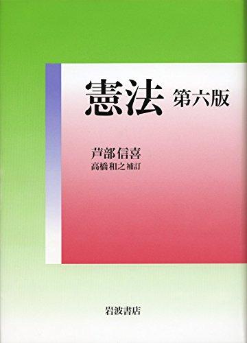 憲法 第六版