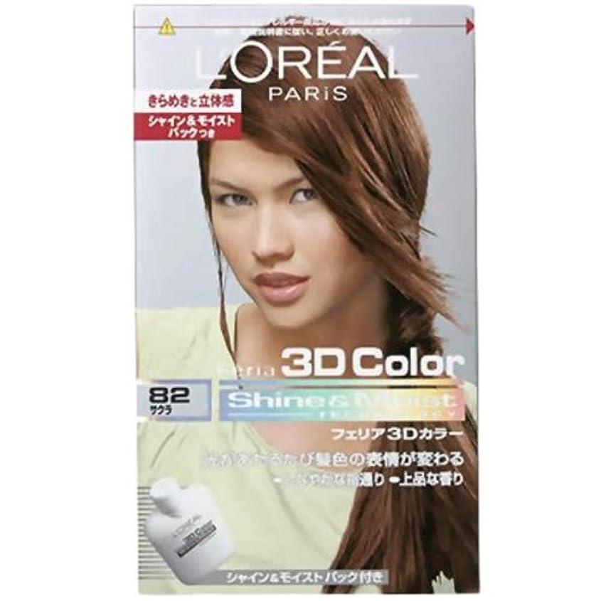タイル柔らかい惨めな日本ロレアル フェリア3Dカラー シャイン&モイストテクロノジー#82 サクラ