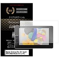 メディアカバーマーケット Wacom Cintiq Pro 24 touch DTH-2420/K0 [23.6インチ(3840x2160)] 機種用 【キズに強い ガラス と同じ硬度 9H クリア光沢 フィルム】
