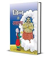 JINN AUR ASHRAF (hindi)