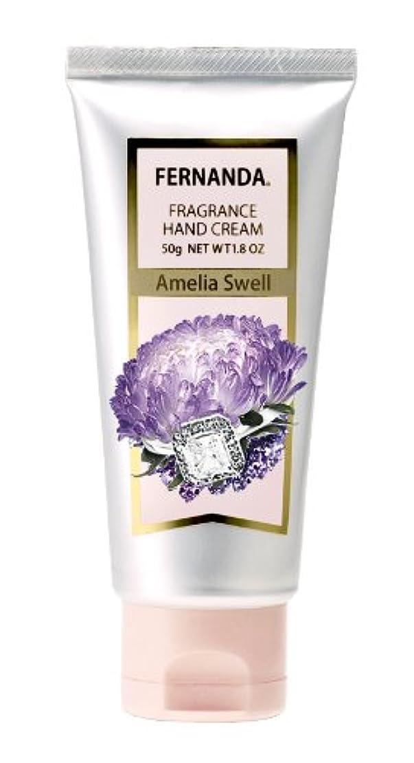 積分冷酷な成功するFERNANDA(フェルナンダ) Hand Cream Amelia Swell (アメリアスウェル)